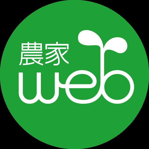 農家web編集部