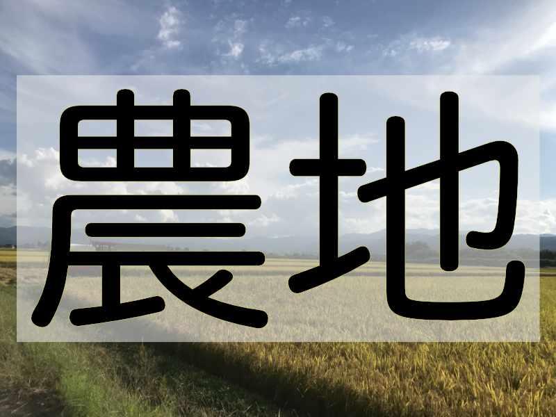 農地に関係するページの一覧です。