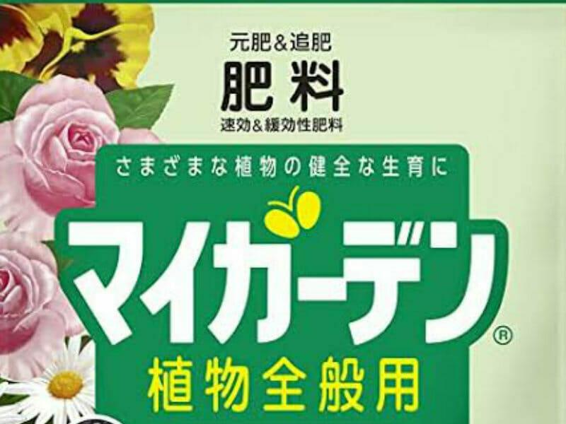 マイガーデン植物全般用のパッケージ