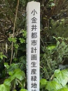 生産緑地地区を表す杭
