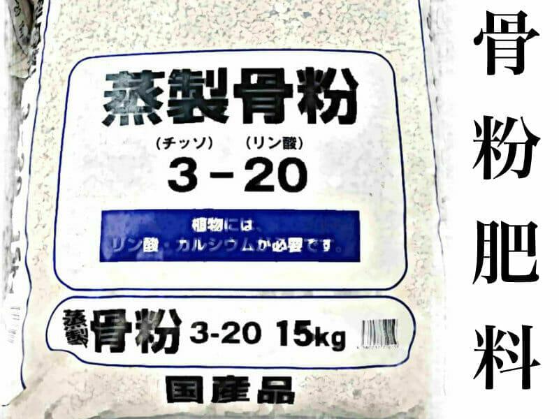 骨粉肥料の袋パッケージ