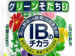 肥料「IB肥料」の画像です。