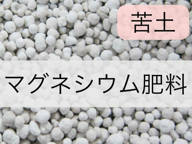 マグネシウム肥料について知りたい方向けのバナー