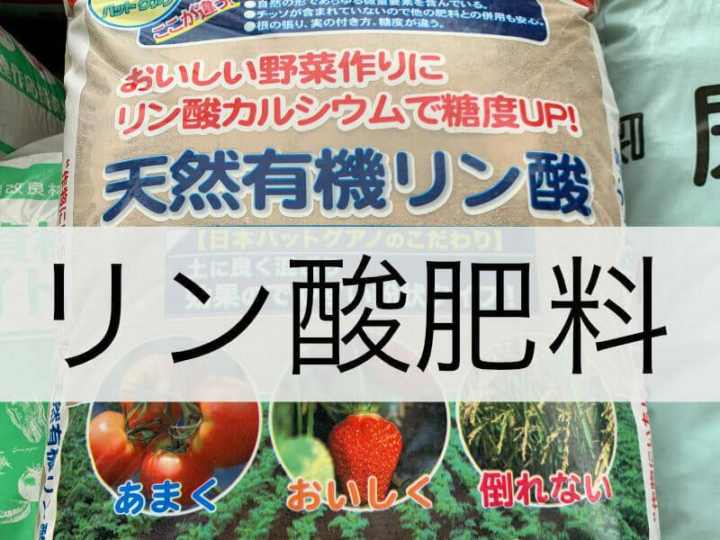リン酸肥料について知りたい方向けのバナー