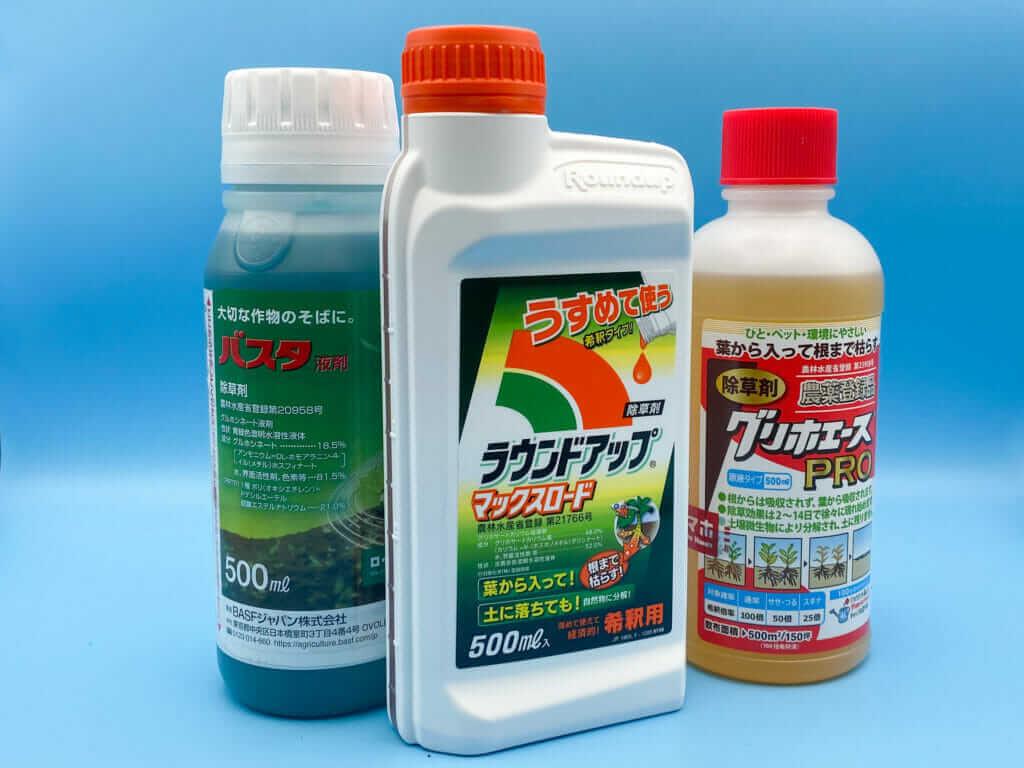 メジャーな除草剤の写真