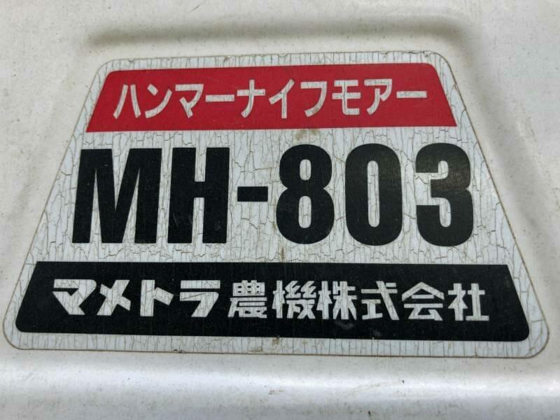 マメトラ農機製品の写真