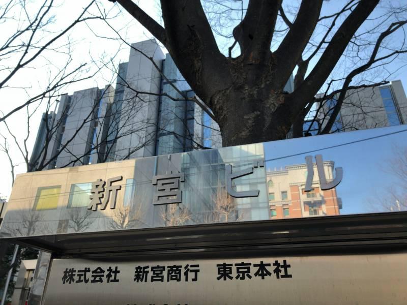 新宮商行の社屋の写真