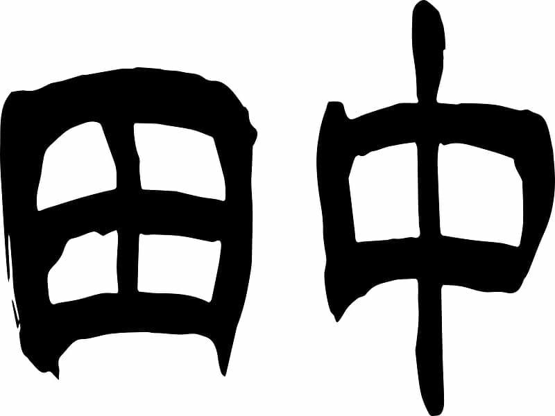 田中と漢字で記された画像