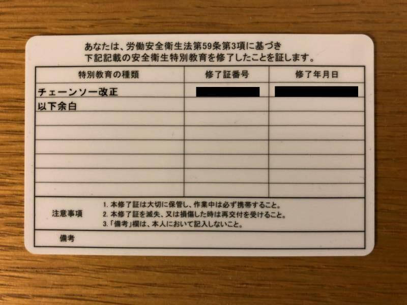 チェーンソー資格(修了証)の写真