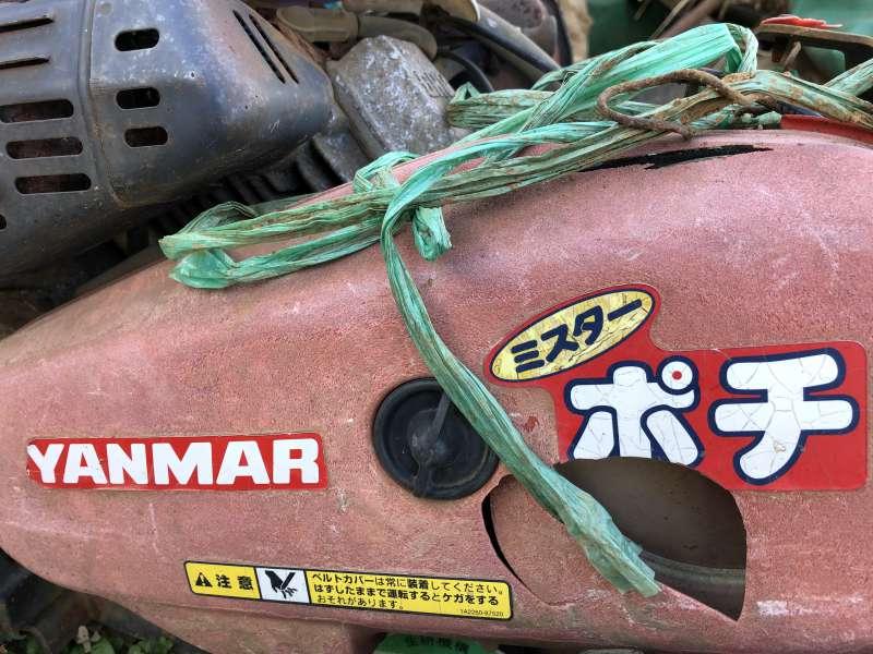 ヤンマー耕運機ポチの写真