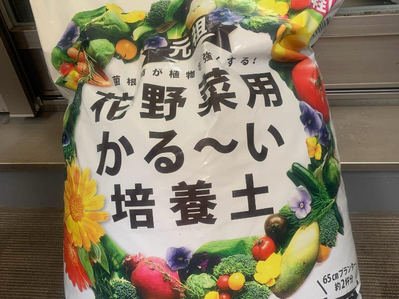 プロトリーフ社の元祖 花・野菜用かる〜い培養土の商品画像です。