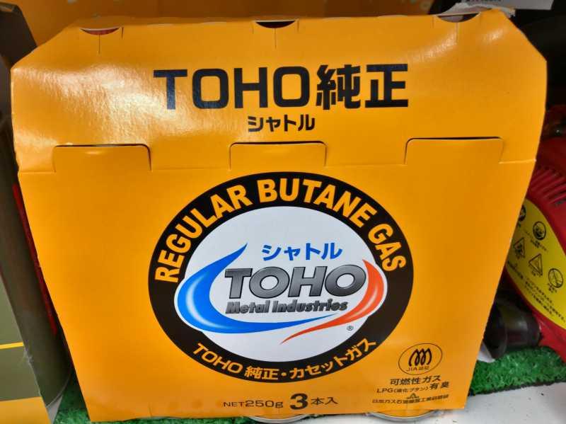 【画像】ガスパワーエンジンが搭載されたホンダ耕運機には、東邦金属工業(TOHO)製の液化ブタンを燃料として充填する
