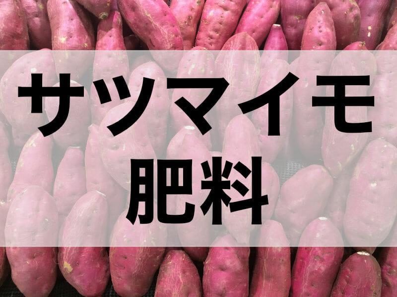 サツマイモの肥料に関する記事のバナーです。
