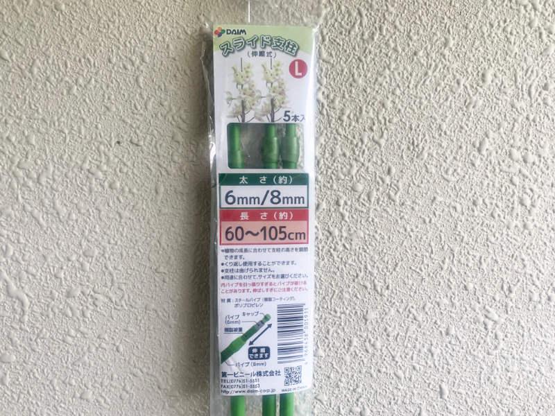 スライド伸縮式の園芸支柱の画像です。
