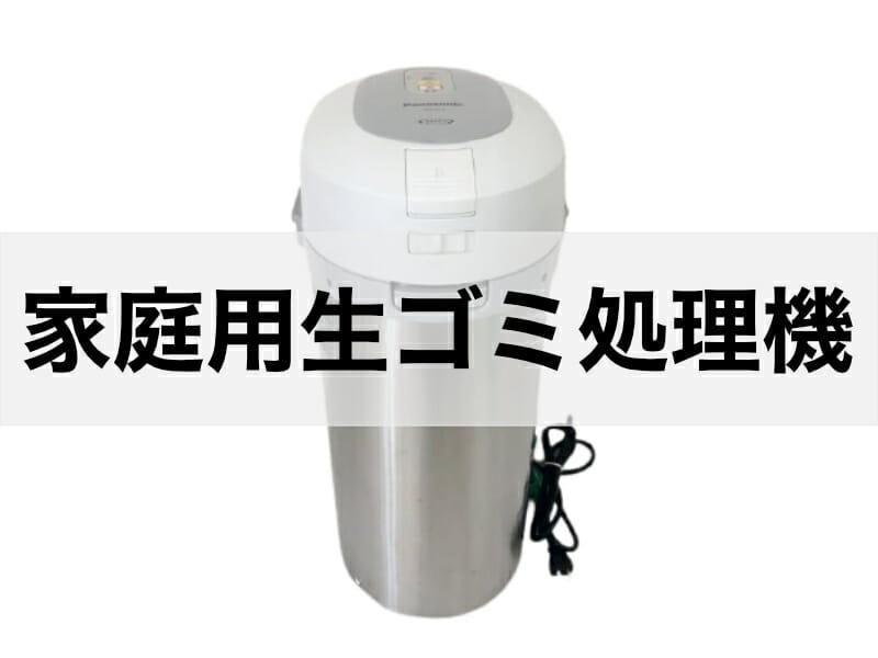 家庭用生ゴミ処理機に関する記事のバナーです。