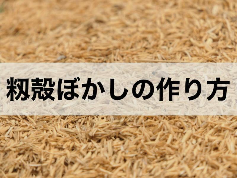 籾殻ぼかし肥料の作り方に関する記事のバナーです。