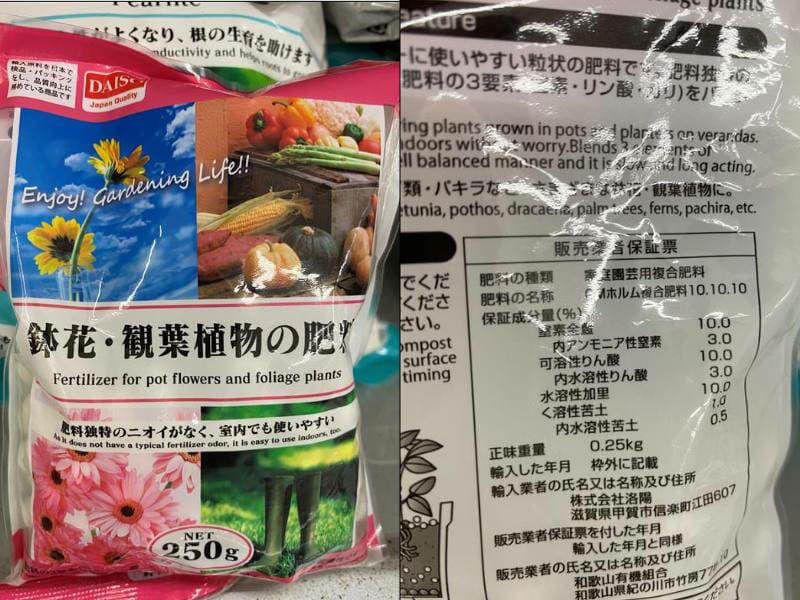 100均(100円ショップ)で販売されている鉢花・観葉植物の肥料です。